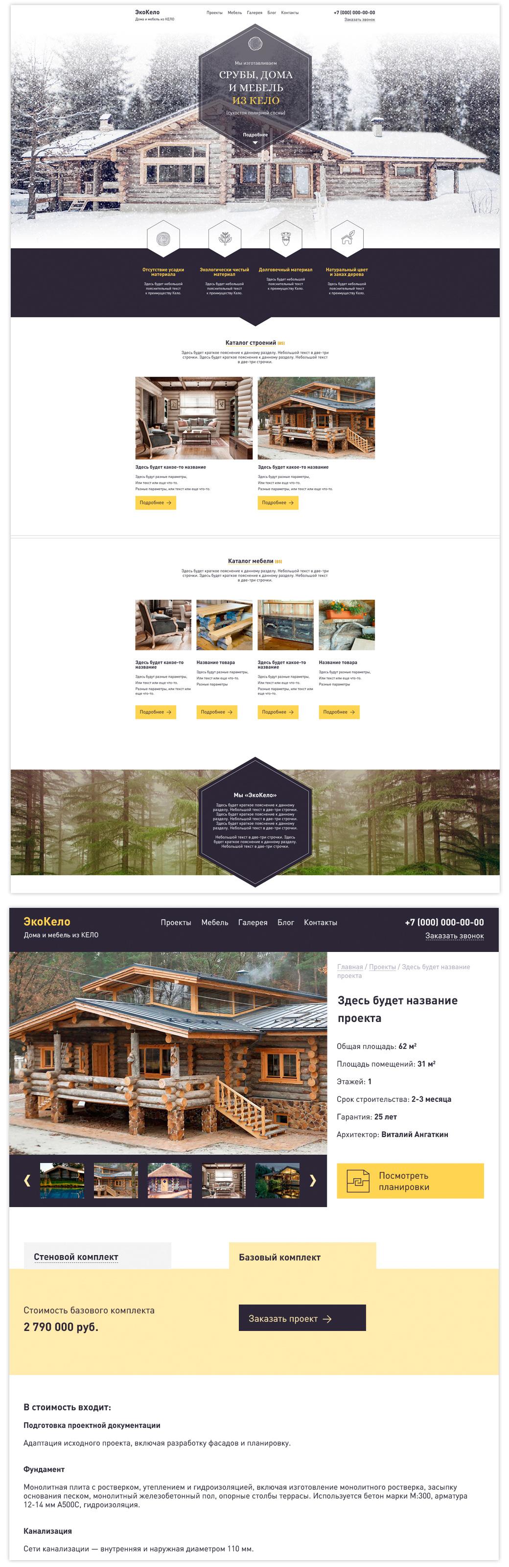 Сайт для компании ЭкоКело