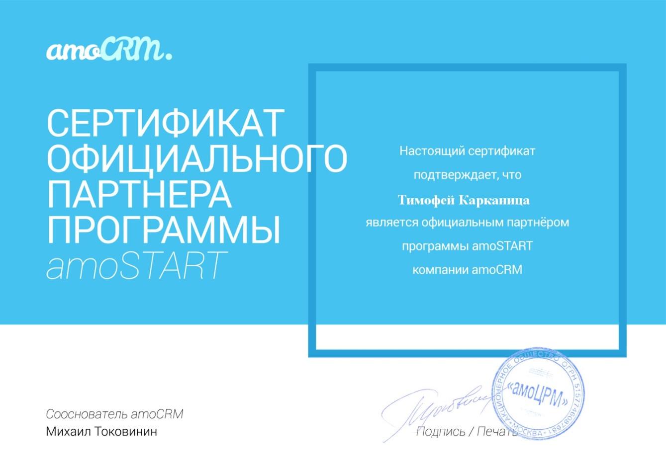 Официальный партнер AmoCRM