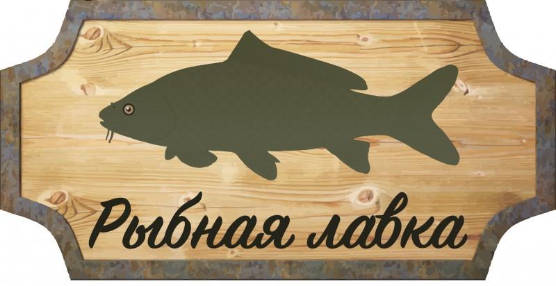 Логотип Рыбная лавка