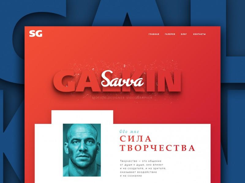 Сайт-портфолио для видеографа Саввы Галкина