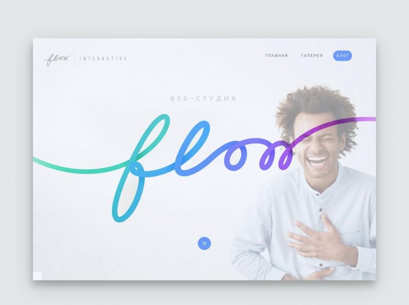 """Сайт веб-студии """"Flow"""""""