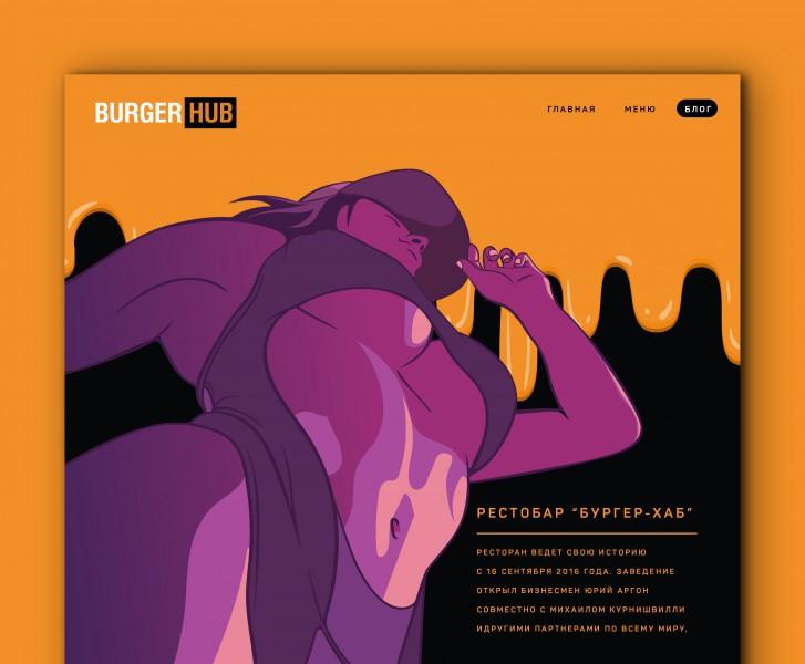 """Сайт рестобара """"Burger-Hub"""""""