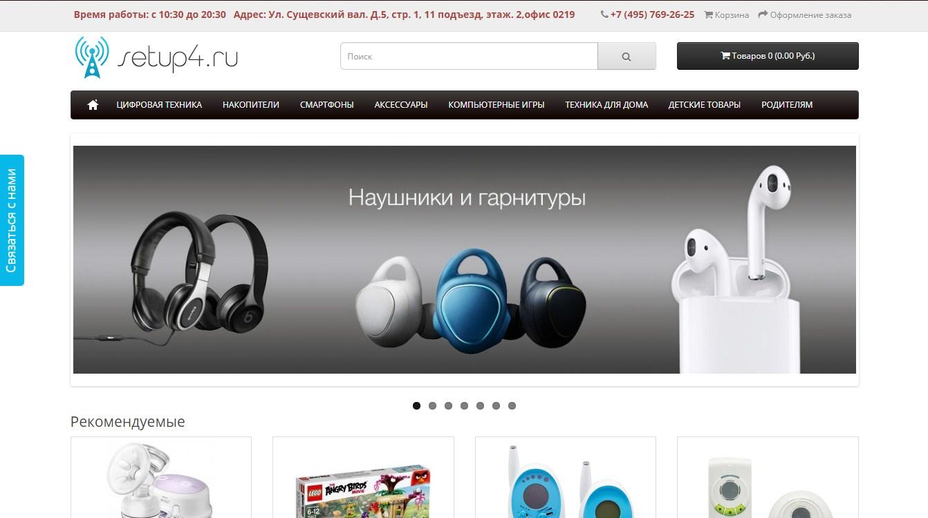 Баннеры для сайта по продаже бытовой техники и моб.телефонов