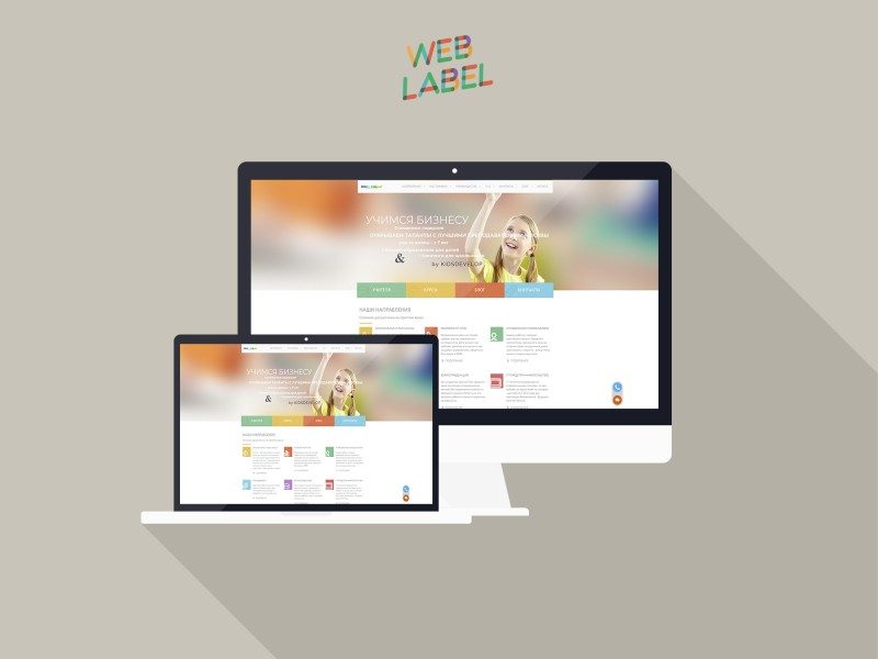 Сайт под ключ для Бизнес-школы