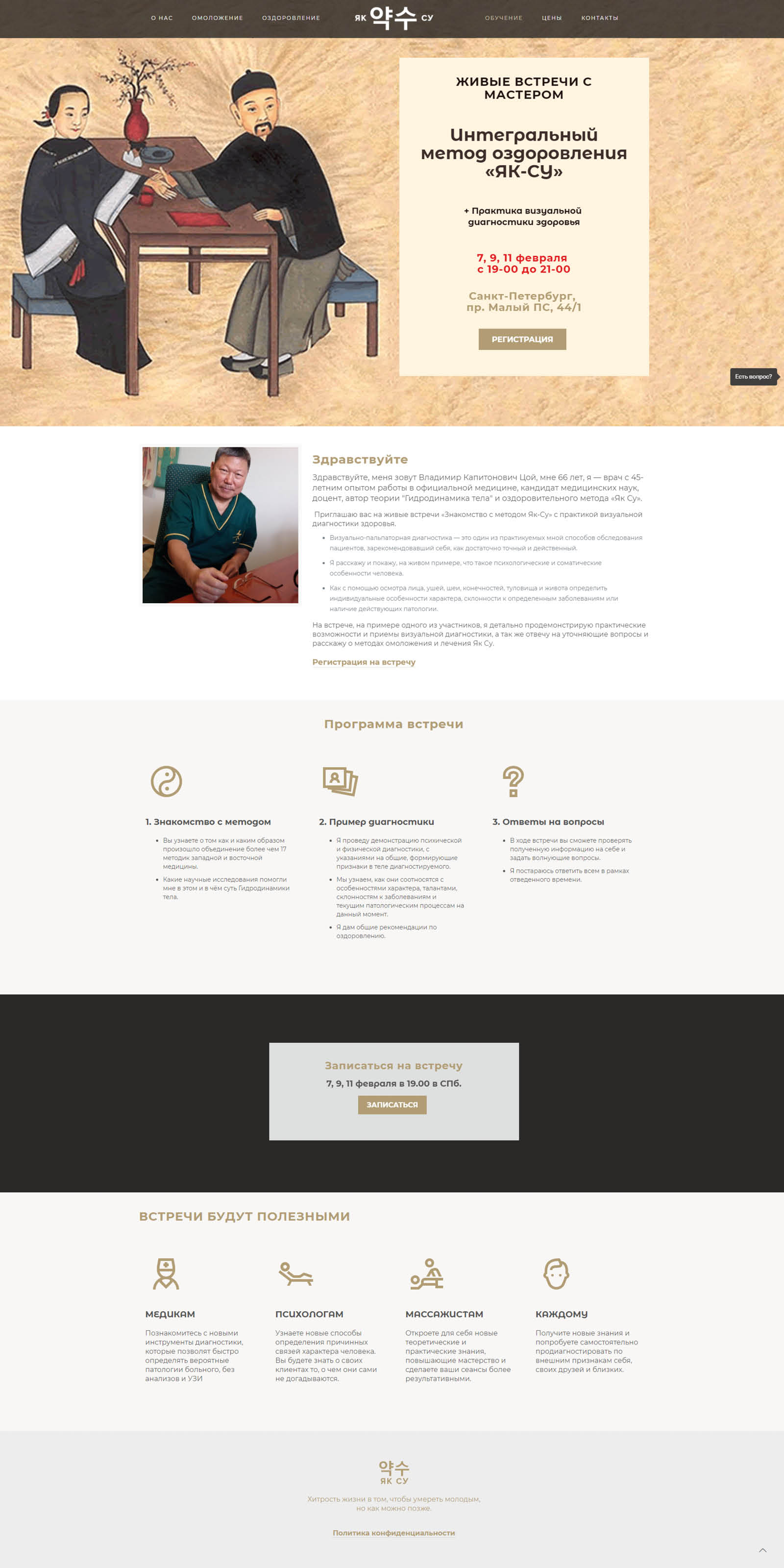 Сайт с внутренними лендингами