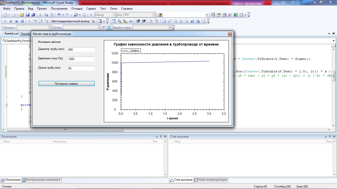Реализация математической модели движения газа