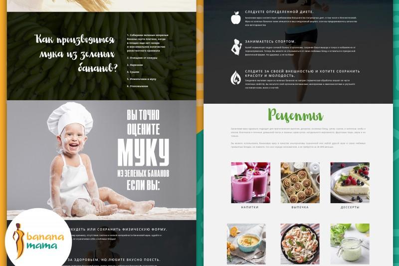 """дизайн сайта для 'Banana mama"""""""