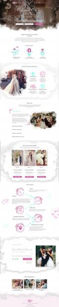 Лендинг свадебного агентства