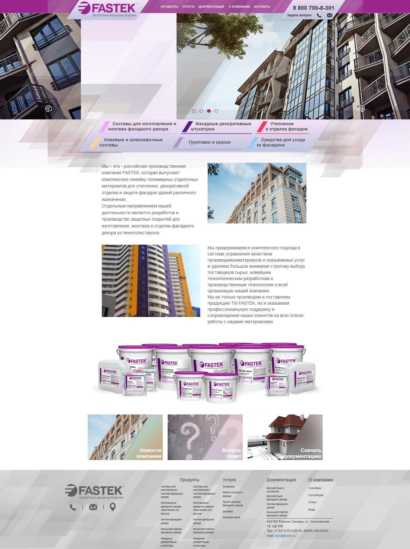 Сайт по продаже Фасадных штукатурок на Wordpress