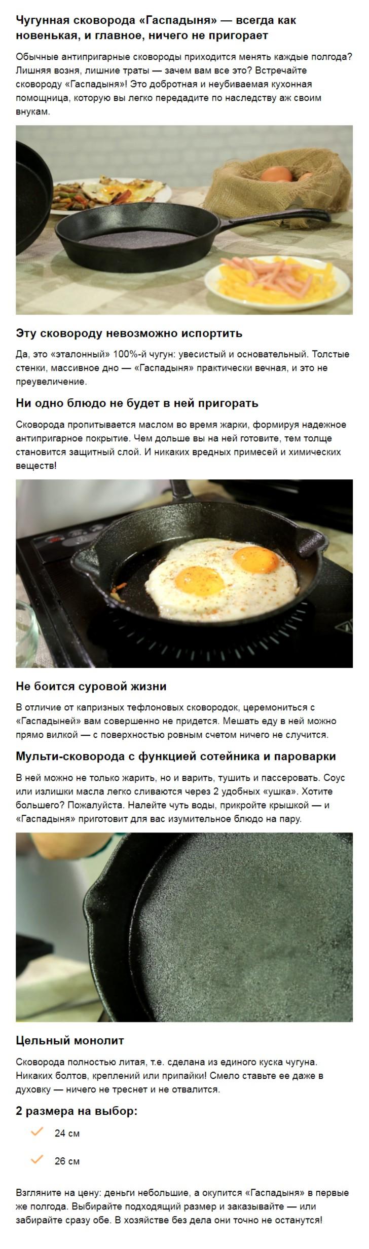 Сковорода Гаспадыня: добротная, неубиваемая. И никаких церемоний