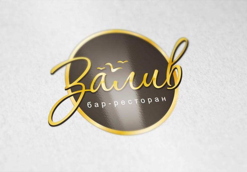 """Логотип для загородного ресторана """"Залив"""", Санкт-Петербург"""