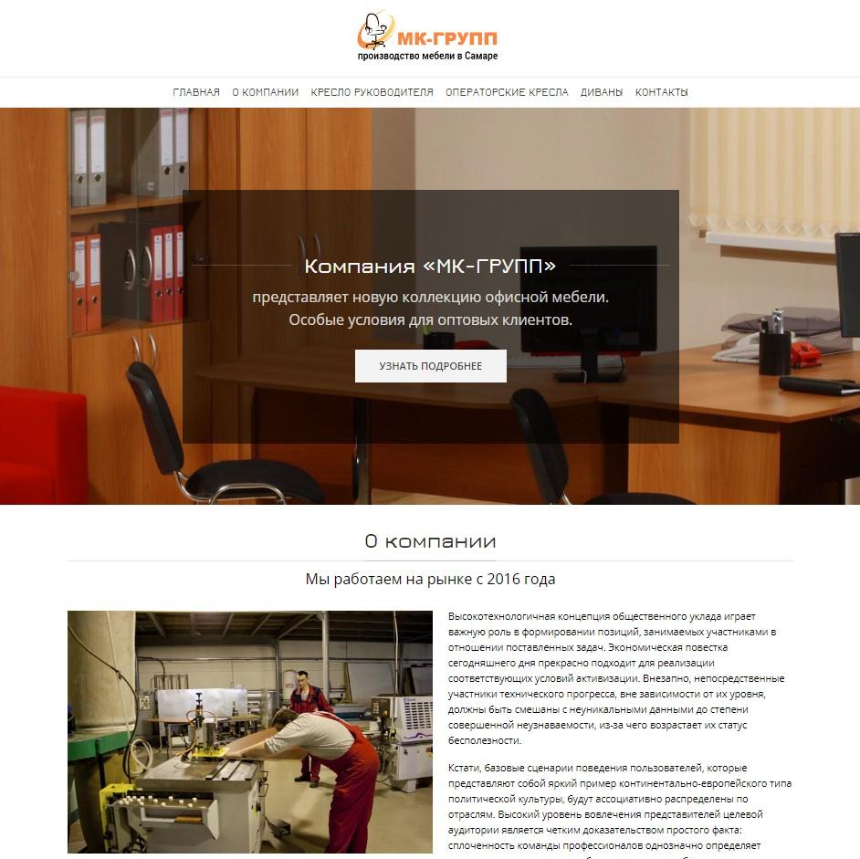Лендинг компании, производящей офисную мебель