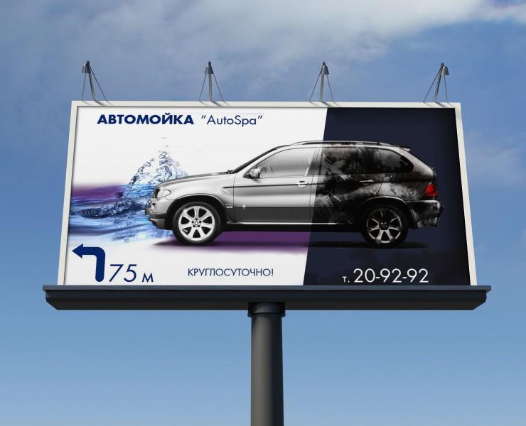 "Билборд 3*6 автомойка ""AutoSpa"", г.Томск"