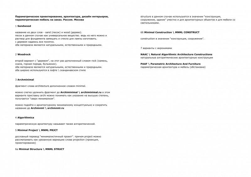 Параметрическое проектирование, архитектура, дизайн интерьеров,