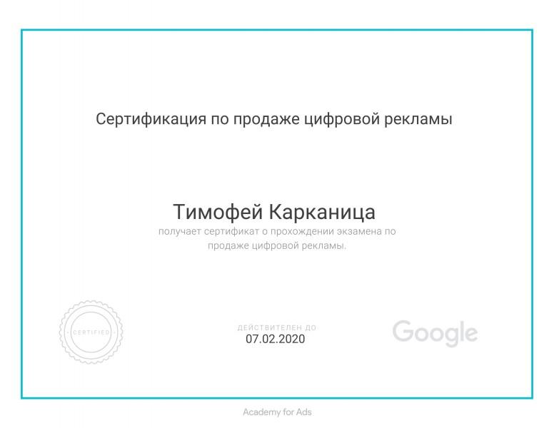 Сертификат Google про продаже цифровой рекламы
