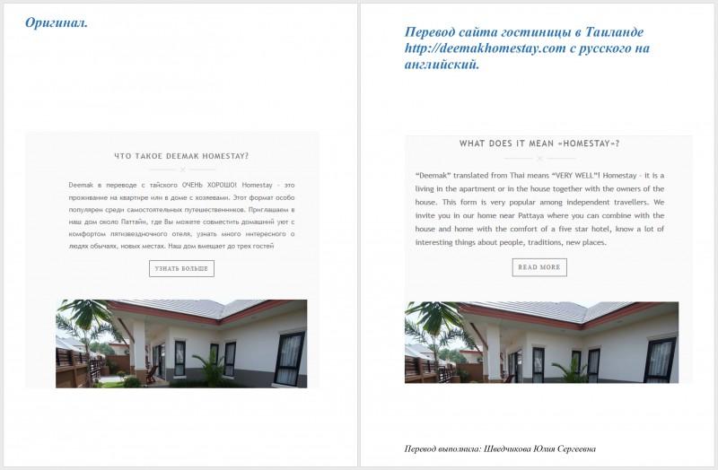 Перевод сайта для гостиницы в Тайланде