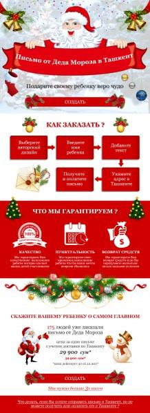Дизайн сайта Деда мороза
