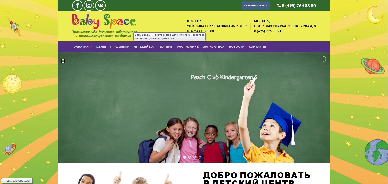 Сайт детского центра на шаблоне