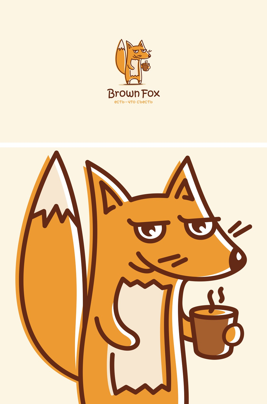 Brown fox