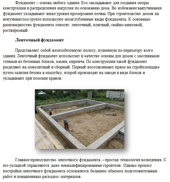 Фундамент для малоэтажного дома