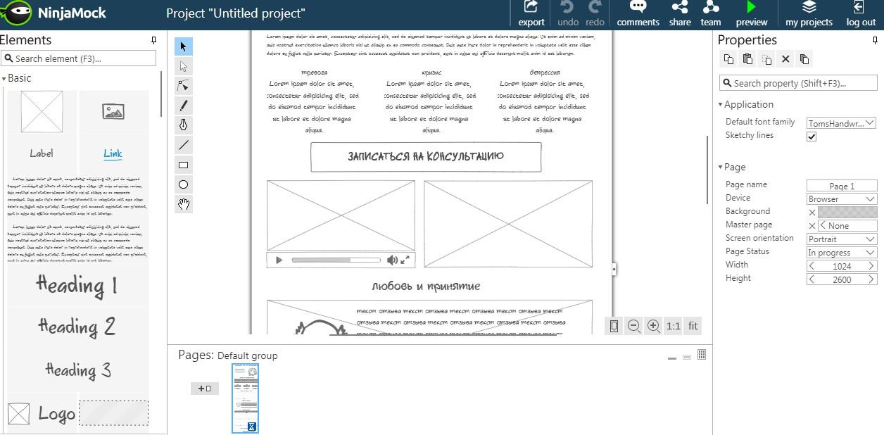 Прототип для сайта HelpVector (помощь психолога)