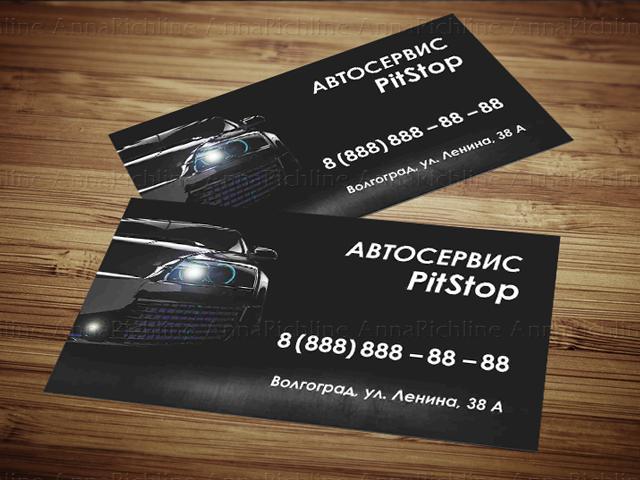 картинки для визиток автостоянки два