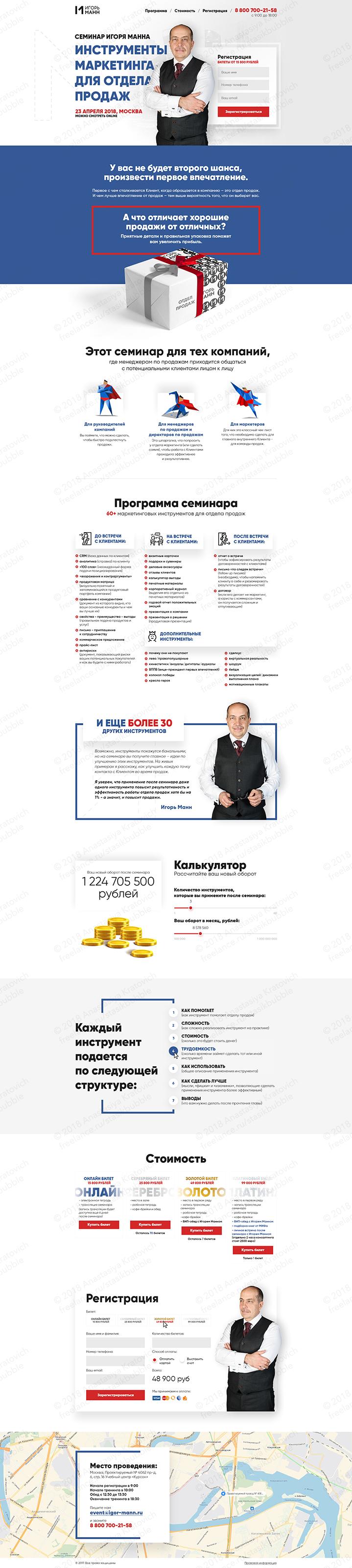 Landing Page для Игоря Манна