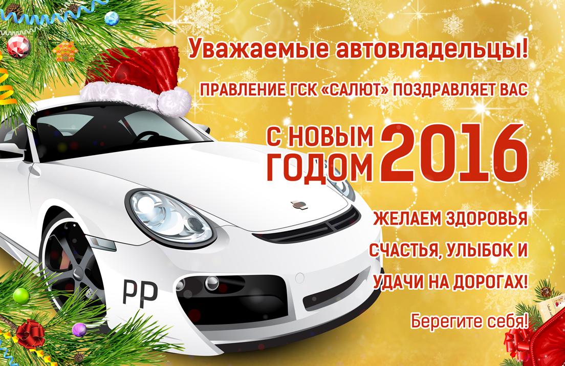 поздравления для автомобилистов к новому году