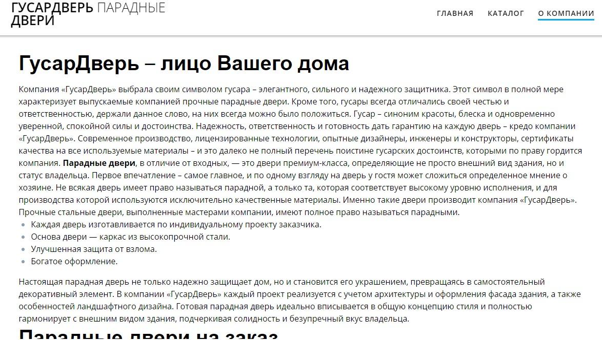 """Текст для главной страницы """"Гусардверь"""" (двери на заказ)"""
