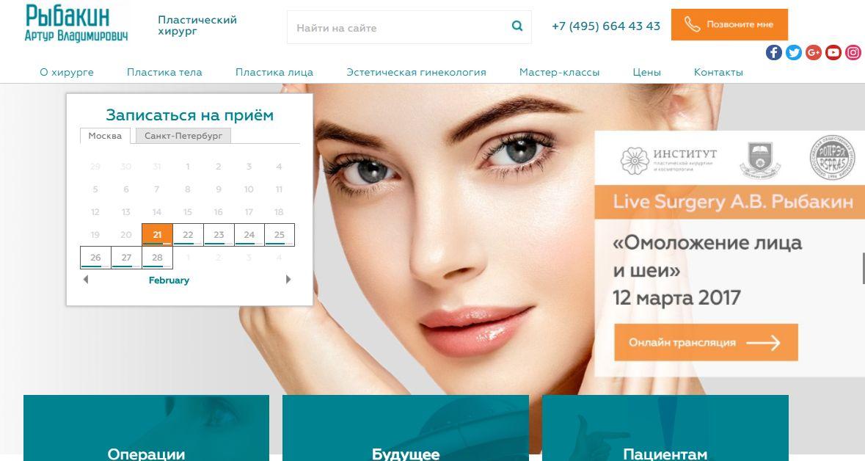 Верстка сайта пласт. хирурга Артура Владимировича Рыбакина