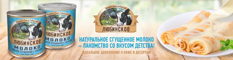 Баннер Любинское