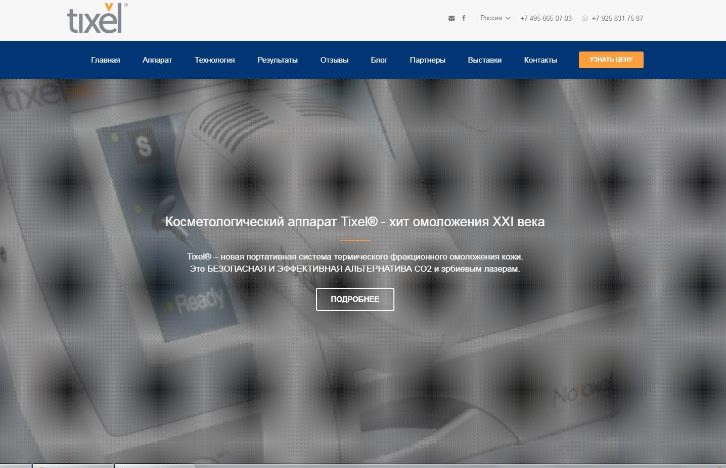 Tixel - сайт косметологического оборудования