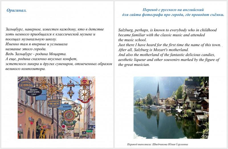 Перевод с русского на английский для сайта фотографа про города