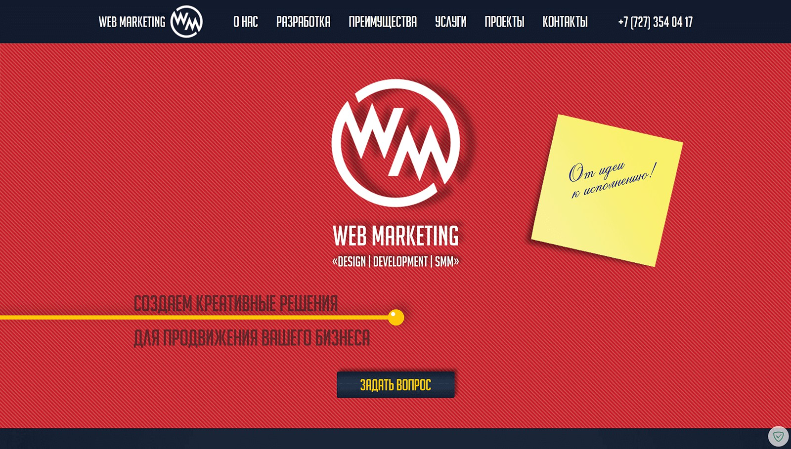 """Web Marketing"" — веб-студия в Казахстане"