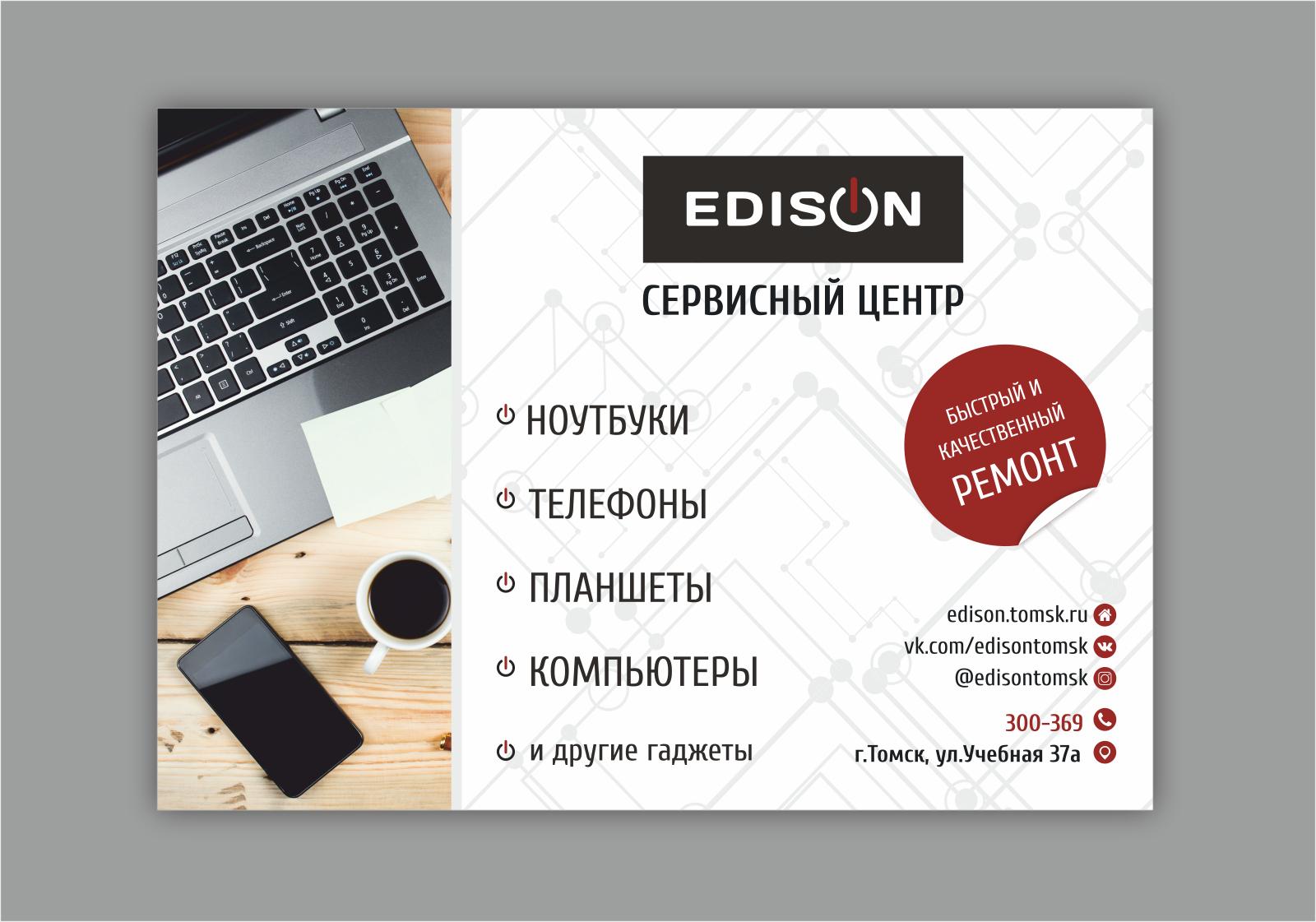 """Листовка А5, """"EDISON"""", г.Томск"""