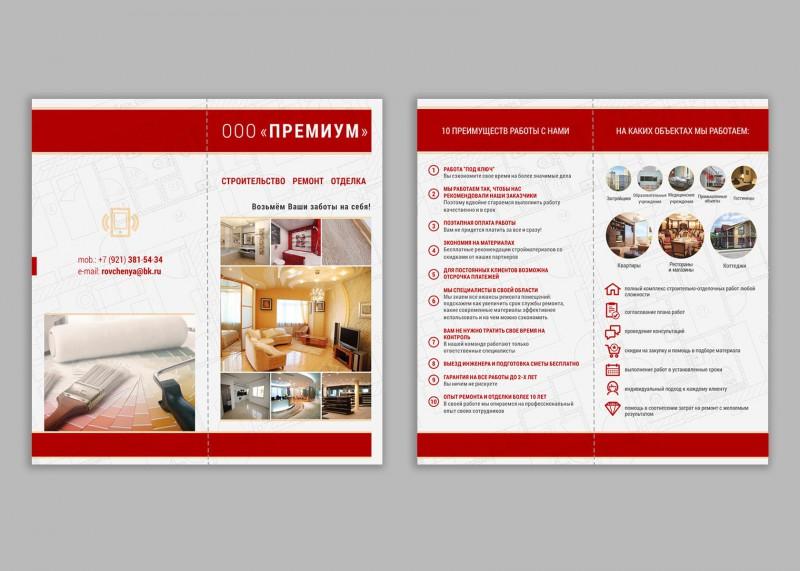 Буклет для строительной фирмы, г.Санкт-Петербург