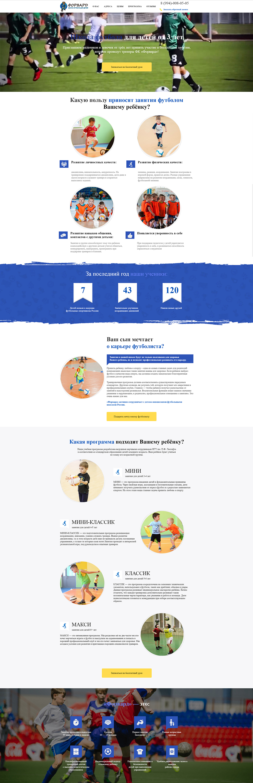 Разработка Landing Page для детской футбольной школы