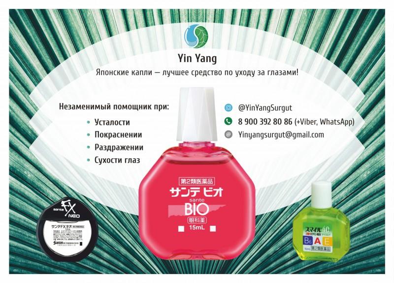 """Рекламная листовка А5, """"Yin Yang"""", г.Сургут"""