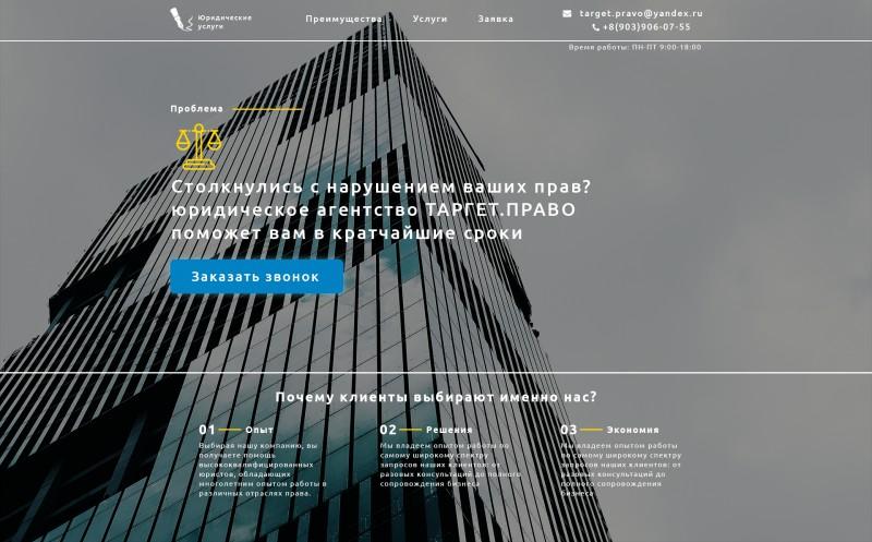 Сайт Юридические услуги