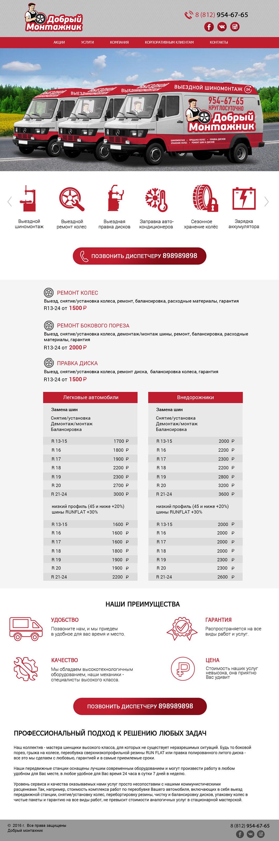 Главнная страница шиномонтажа Добрый монтажник