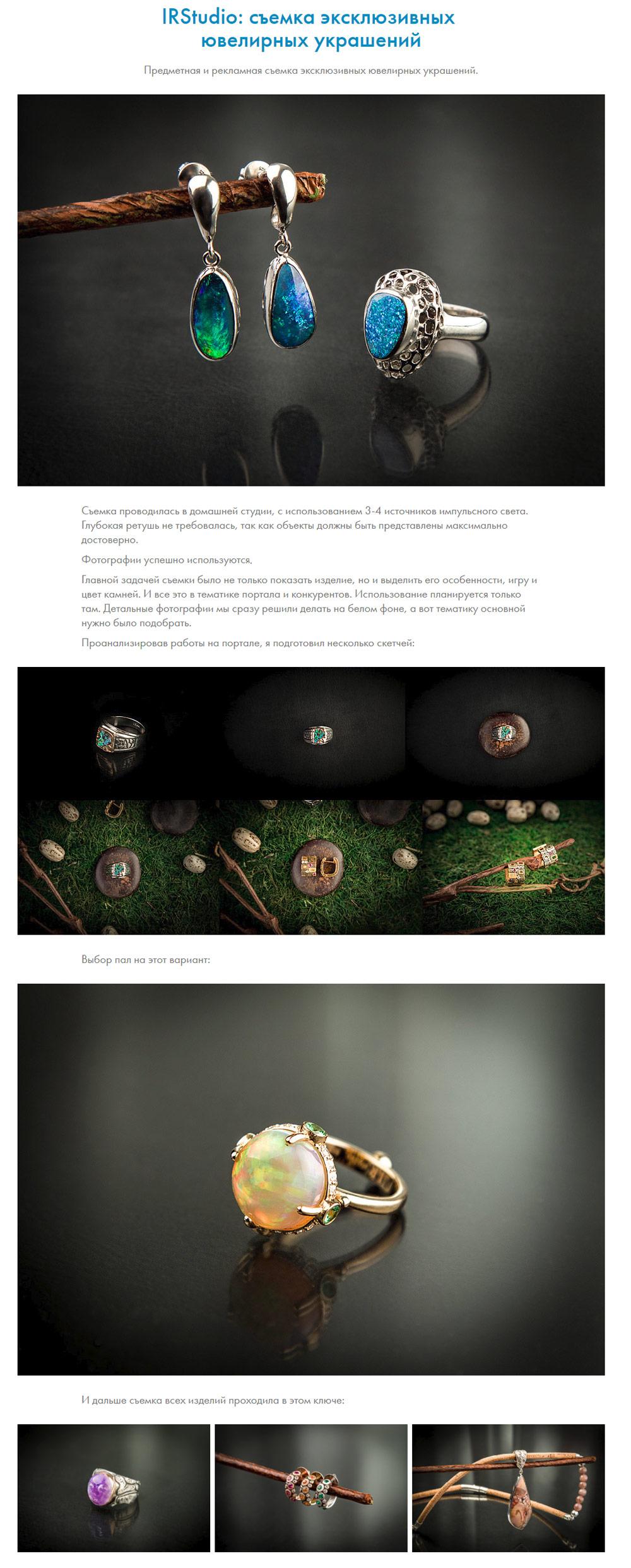 IRStudio: съемка эксклюзивных ювелирных украшений. Страница 1
