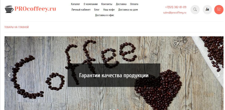 Тексты+наполнение магазина PROcoffeey