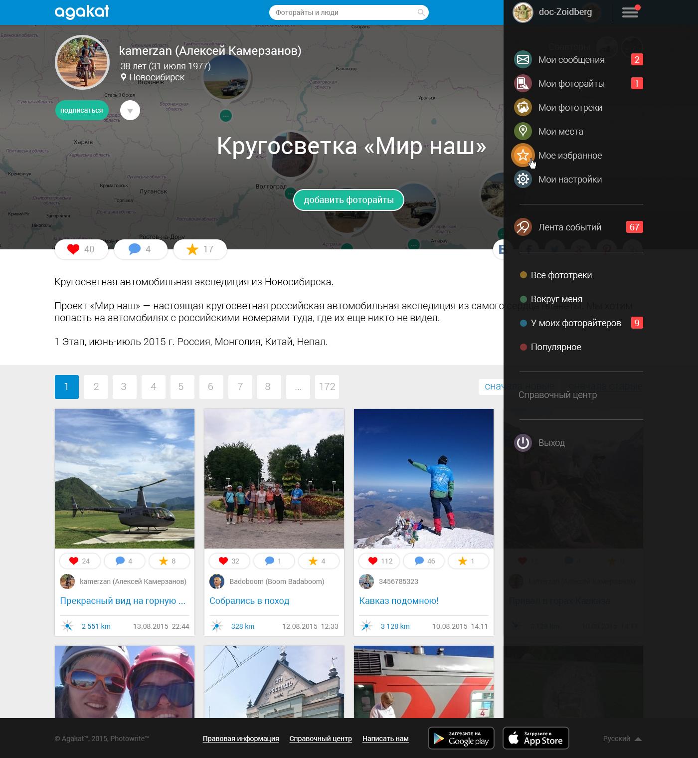 Сайт Agakat