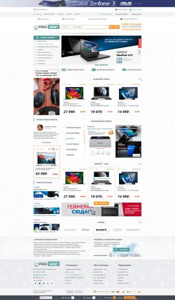 Сайт интерент магазина Электроники