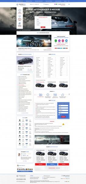 Сайт по Выкупу автомобилей по всей России