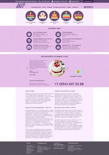 Макет главной по продаже тортов