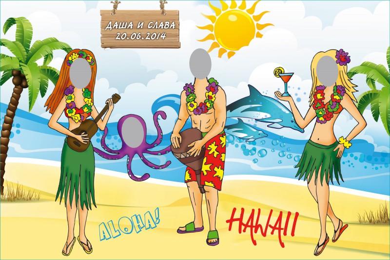 день рождения в гавайском стиле поздравление мужу поверь сайтах