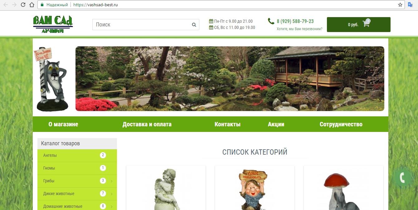 Интернет-магазин садовых украшений