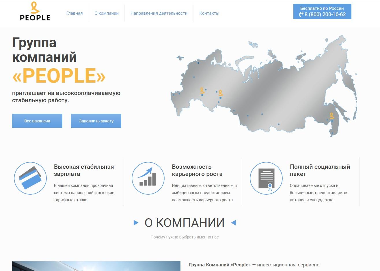 Сайт работодателя