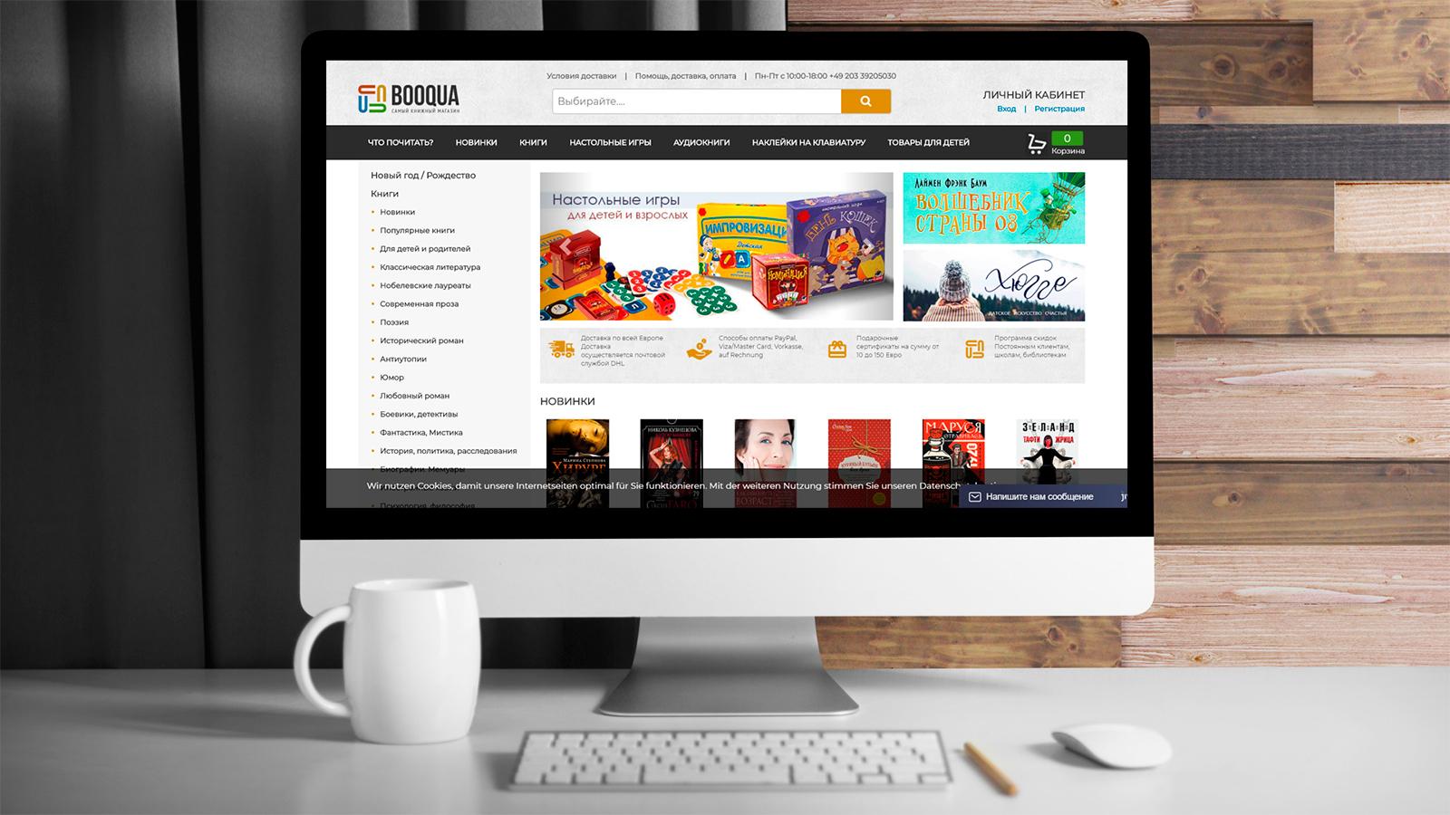 booqua.de - Интернет магазин